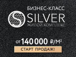 ЖК Silver. Успейте купить на старте Квартиры бизнес-класса,